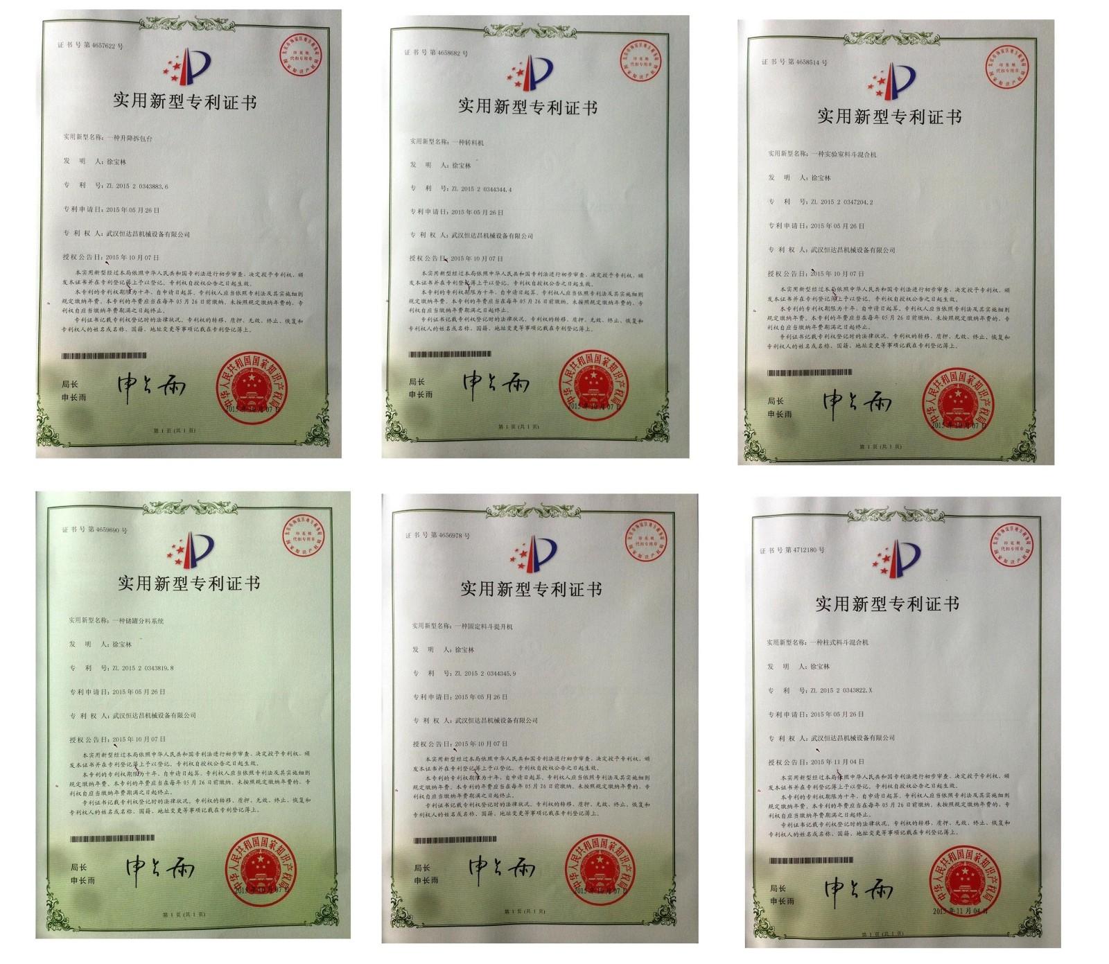 武汉恒达昌申请七项专利全部通过